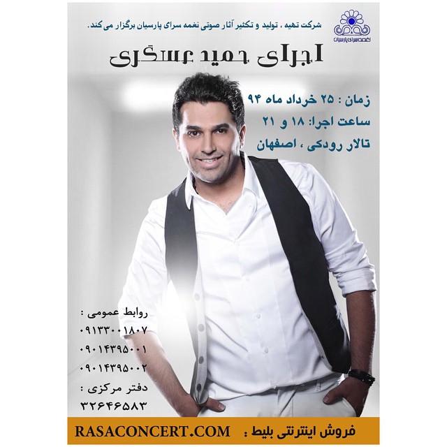 کنسرت اصفهان حمید عسکری