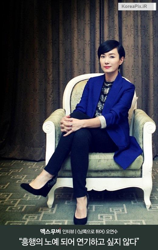 عکس های اُه یئون سو بازیگر نقش سا تک بی در سرنوشت یک مبارز