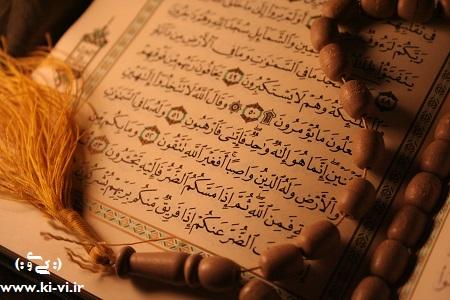 قرآن من شرمنده تو ام ...!