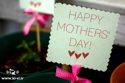 روز مادر مبارک ♥