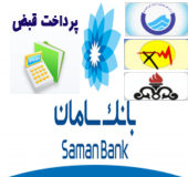 پرداخت قبوض از درگاه بانک سامان