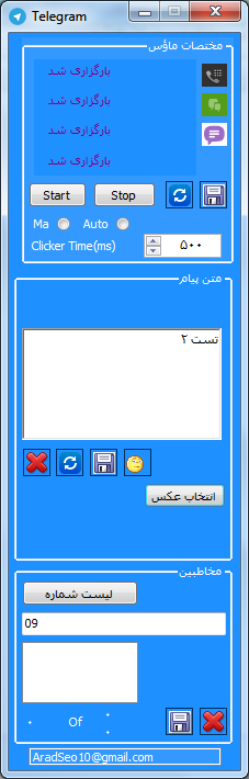 ارسال پیام انبوه اسپمر تلگرام