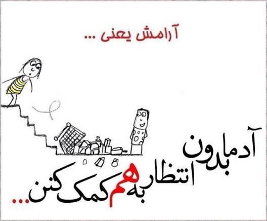 [تصویر:  Aramesh_4_.jpg]