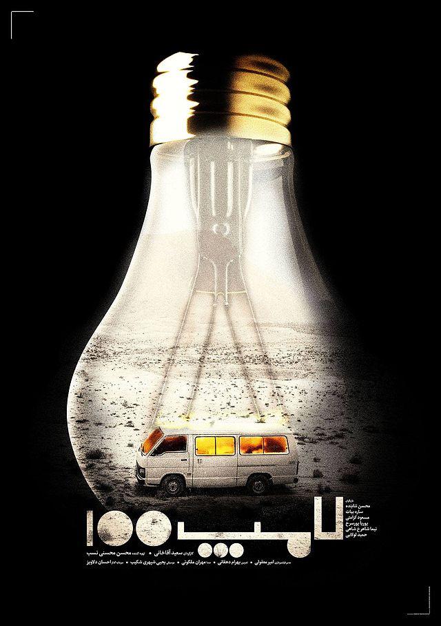 دانلود فیلم ایرانی لامپ 100