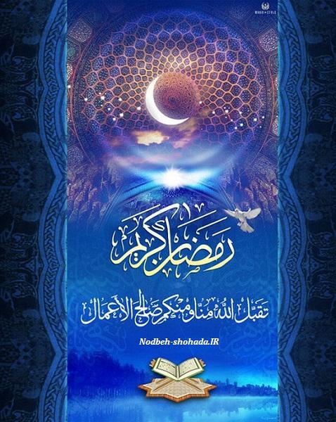 پیامک ویژه حلول ماه مبارک رمضان دعای ندبه مراغه