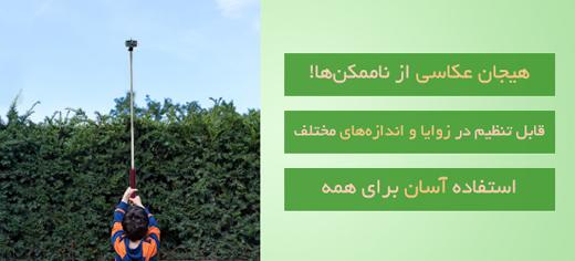خرید مونوپاد ارزان قیمت