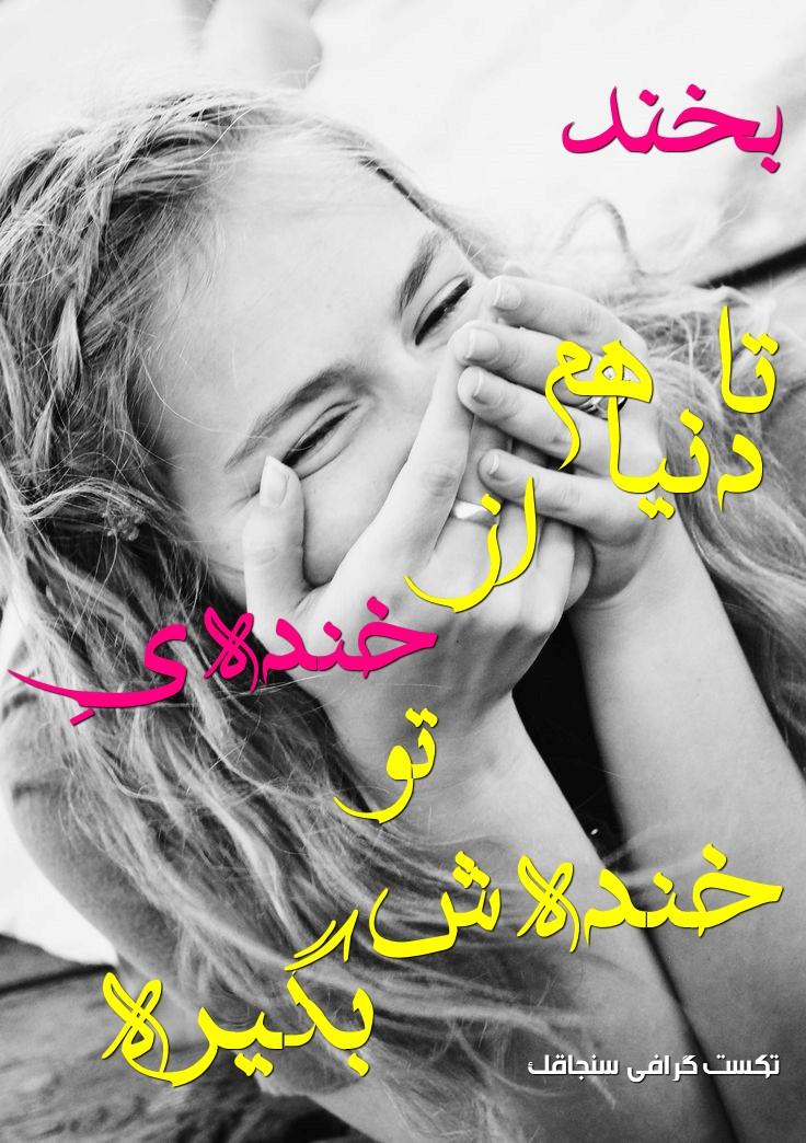نتیجه تصویری برای جملات زیبا دخترانه