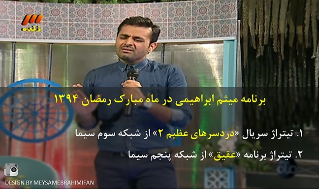 برنامه میثم ابراهیمی در ماه مبارک رمضان - صدا و سیما