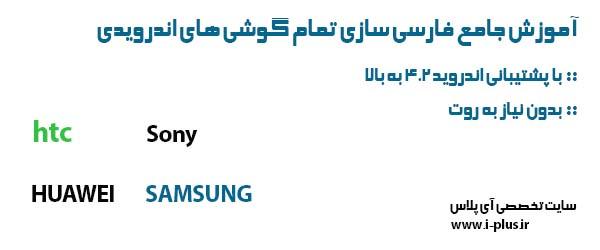 آموزش فارسی سازی تمام گوشی های اندرویدی