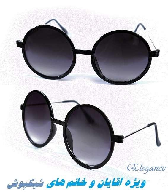عینک گرد طرح الگانس
