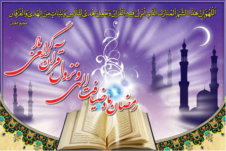 فرا رسیدن ماه رمضان ، ماه بارش باران رحمت الهی مبارک