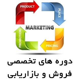 دروه ی جامع آموزش فروش و بازاریابی