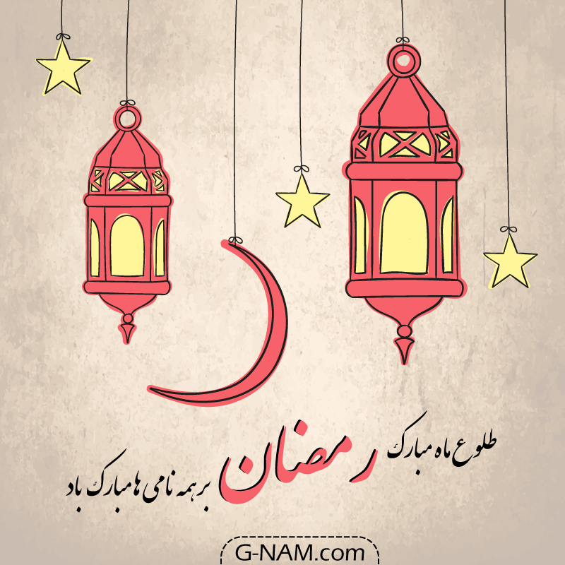 http://s6.picofile.com/file/8194384000/Ramazan_NAM.png