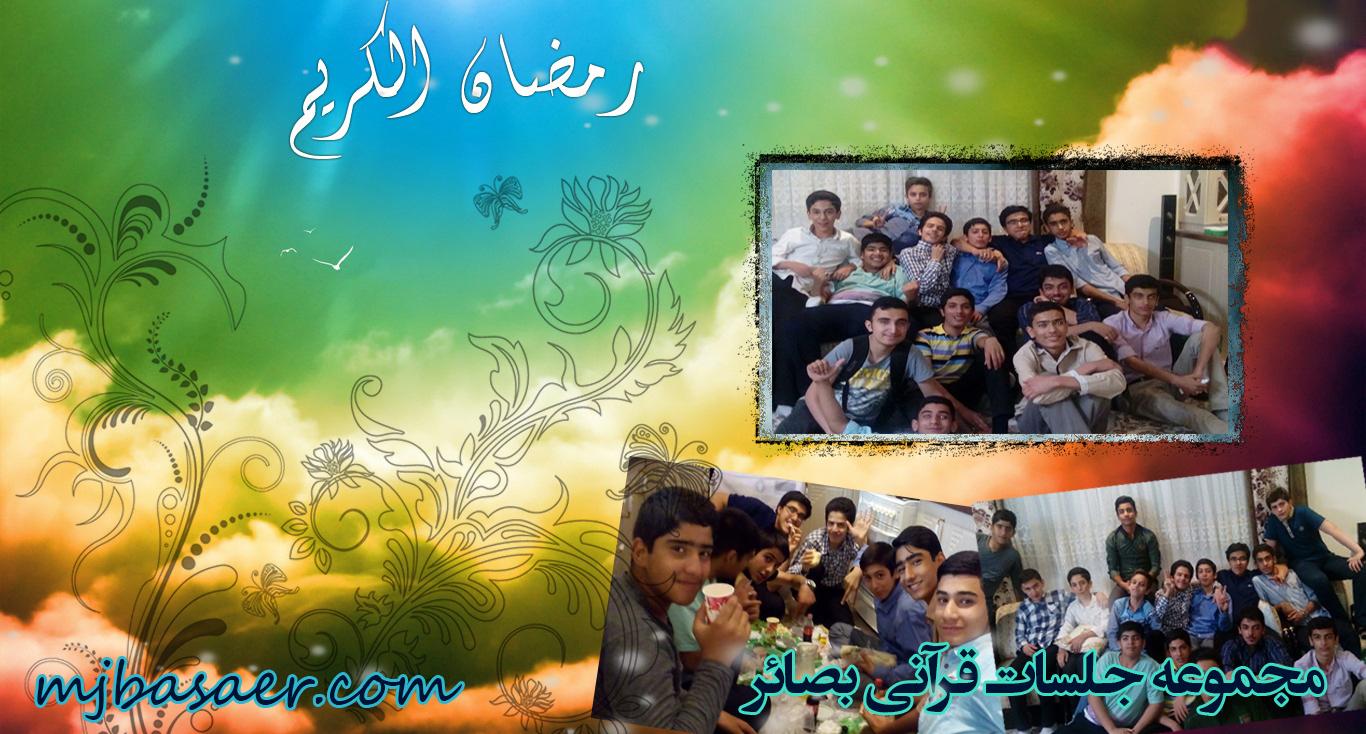 رمضان و نوجوانان