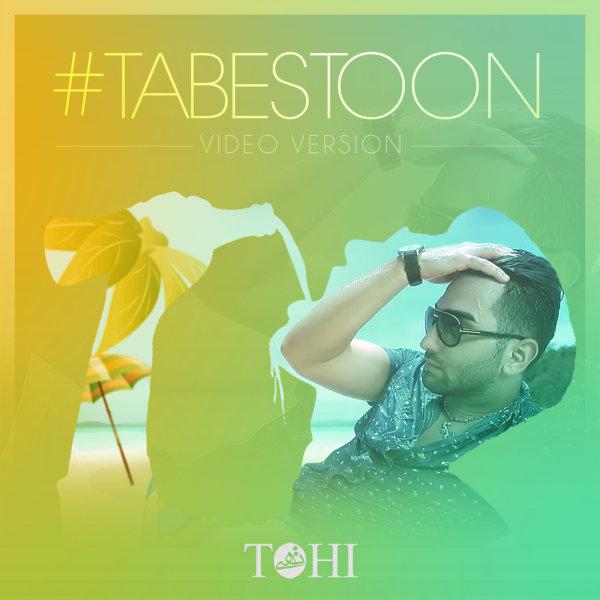 دانلود موزیک ویدیوی جدید حسین تهی به نام تابستون