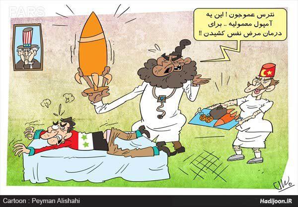 کاریکاتور ارسال سلاح به سوریه
