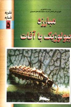 دانلود کتابچه فارسی مبارزه بیولوژیک با آفات