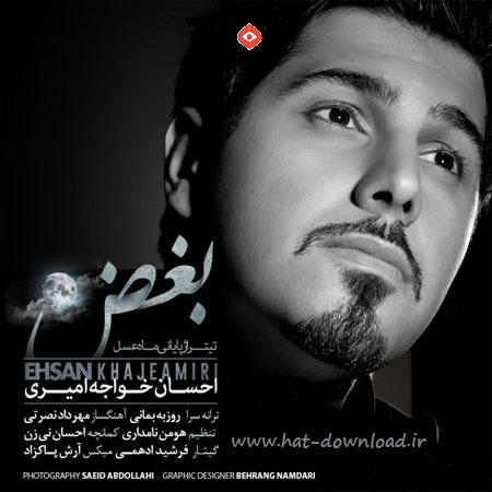 ehsan boghz  دانلود آهنگ جدید احسان خواجه امیری به نام بغض – تیتراژ برنامه ماه عسل