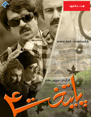 payetakht 4 دانلود سریال تلویزیونی پایتخت 4