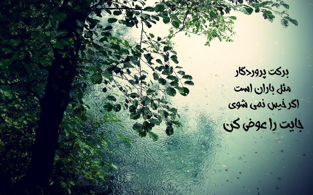 کانال+تلگرام+شعر+باران