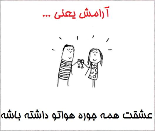 [تصویر:  Aramesh_3_.jpg]