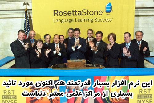 فروش آموزش زبان رزتا استون rosetta stone