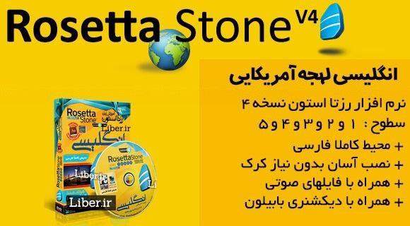 سفارش اموزب زبان انگلیسی rosetta stone