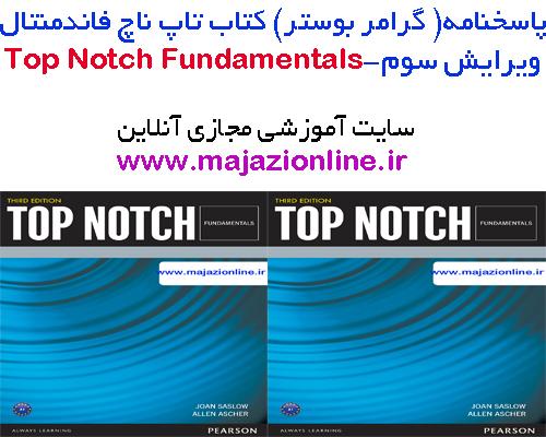 پاسخنامه (گرامربوستر)کتاب تاپ ناچ فاندمنتال ویرایش سوم- top notchFundamentals third edition
