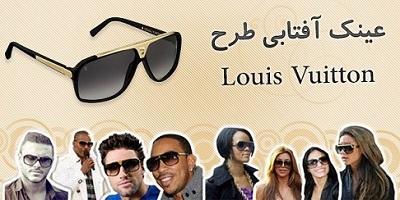 خرید عینک آفتابی لوییس