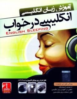 خرید اینترنتی آموزش زبان انگلیسی