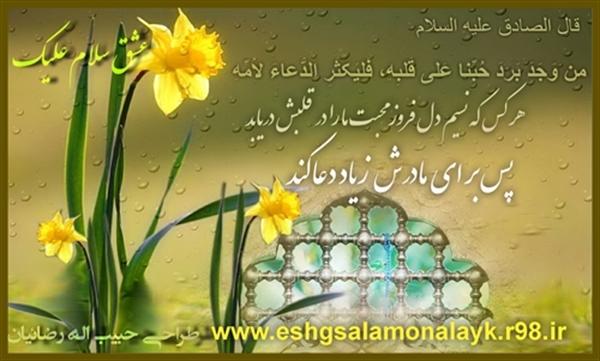 تقدیم به روح مادرم وتقدیم به تمام مادران پاک نهاد