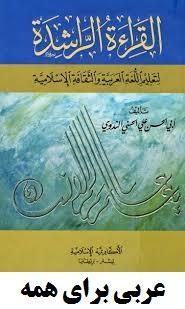 کتاب آموزش متون عربی متن عربی داستان عربی مقالات عربی متون طبقه بندی شده عربی القراء الراشدة