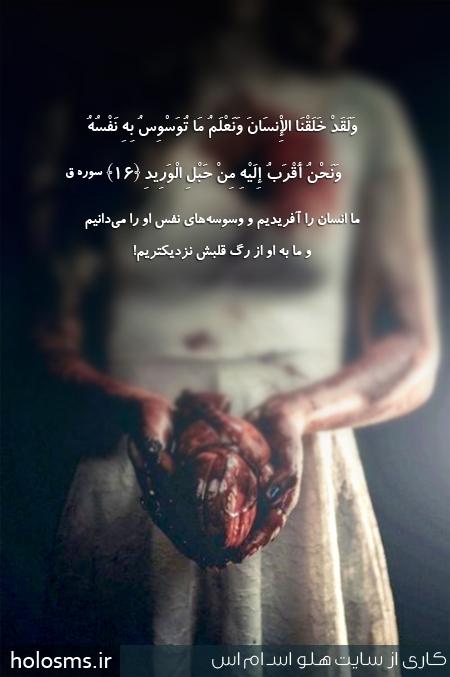 عکس نوشته هاي بي نظير آيات قرآن سري (1) - هلو اس ام اس