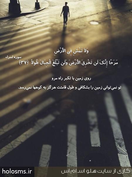 نتیجه تصویری برای آیات پرمعنای قرآنی درباره غرور