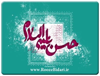 مولودی امام حسن مجتبی (ع) 1394