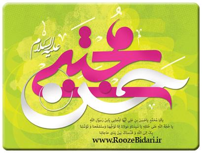 مولودی امام حسن مجتبی(ع) حمید علیمی