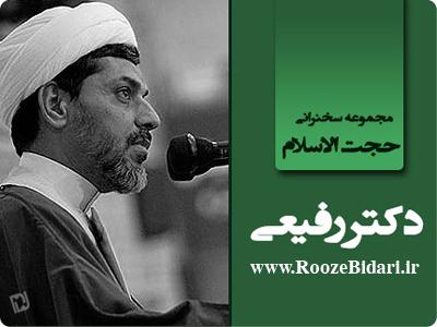 سخنرانی حجت الاسلام رفیعی