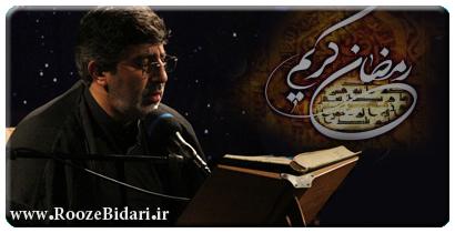 دانلود شب هشتم رمضان 94 محمد رضا طاهری
