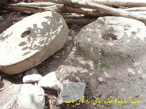 سنگ آسیاب میاب