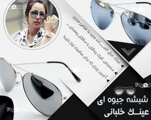 عینک آفتابی جدید ریبن شیشه جیوه ای خلبانی