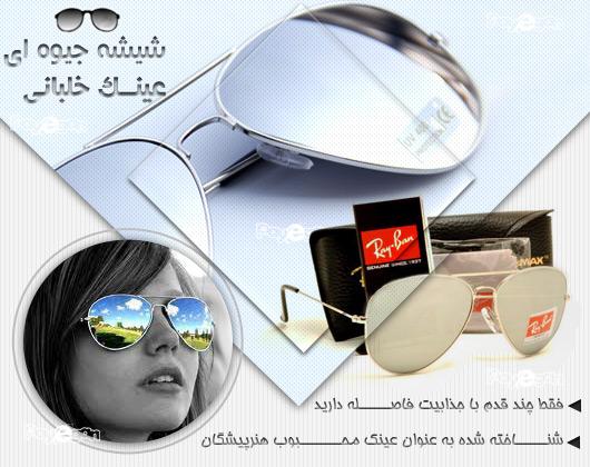 خرید عینک ریبن شیشه جوه ایی خلبانی