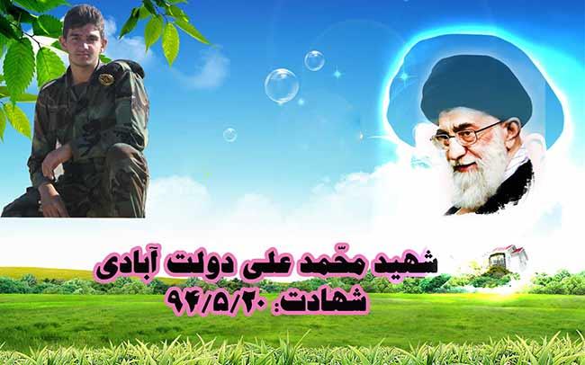 عکس های شهید محمّد علی دولت آبادی