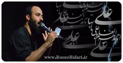 مداحی شهادت حضرت علی(ع) عبدالرضا هلالی