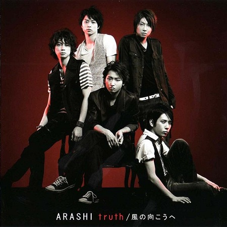 Image result for truth/kaze no mukou he