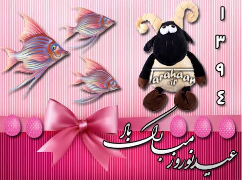 http://s6.picofile.com/file/8196386818/tarahaan_ir_eyde_norooz_5_.jpg