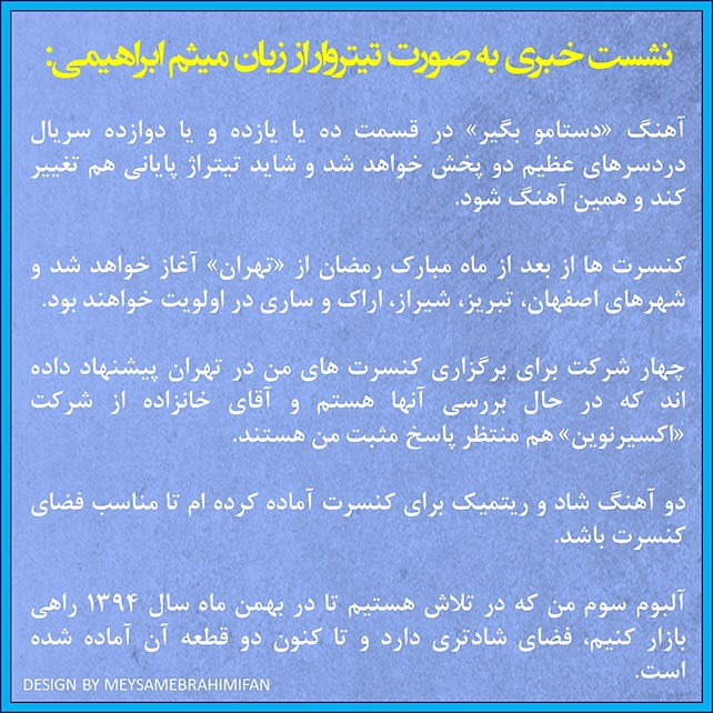 مهمترین نکات نشست خبری از زبان میثم ابراهیمی - بخش اول