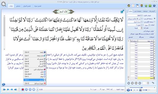 دانلود سما قرآن 5.1.0.6 قرائت و جستجوی پیشرفته در قران