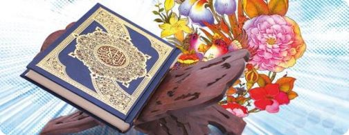 قرآن ، پرچم نجاتبخش ، كتاب عبرت و آموزش و بيان و تبيان است