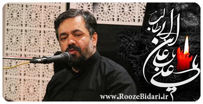 گلچین مداحی شهادت حضرت علی(ع) محمود کریمی