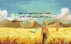 عکس نوشته شعری از صنم نافع
